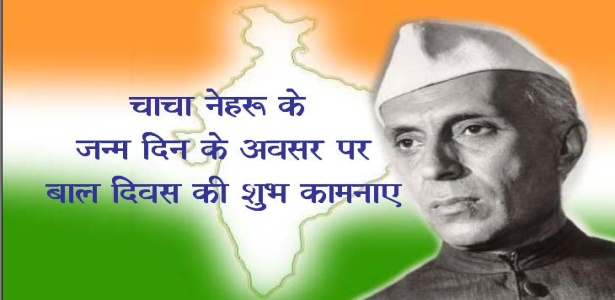 Beautiful Pandit Jawaharlal Nehru Jayanti Images for Free Download